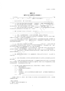 this is the employment contract for a domestic helper recruited from outside domestic worker contract template